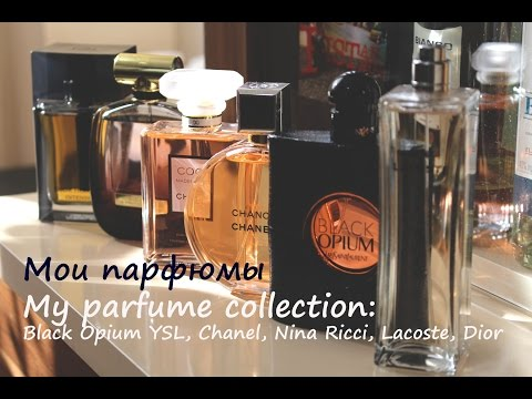 Моя коллекция парфюмов | My Parfume Collection: Black Opium YSL, Chanel, Nina Ricci, Lacoste, Dior