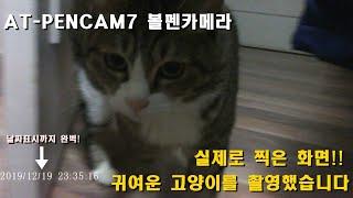 AT PENCAM7 볼펜형카메라 사용방법 실제촬영 리뷰…