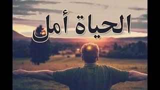 الحياة امل.اقوى فديو تحفيزي للدكتور ابراهيم الفقي
