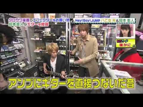 Okamoto Keito playing electric guitar