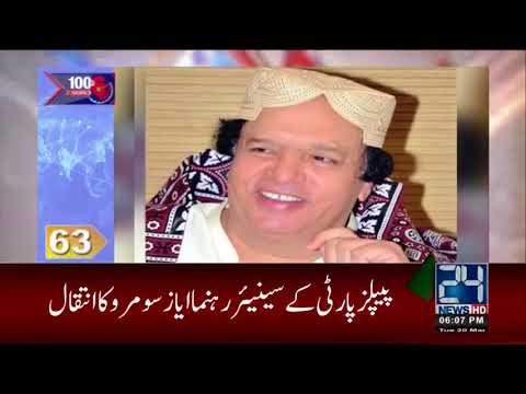 100 Stories In 10 Minutes | 6:00 PM News Headlines | 20 March 2018 | 24 News HD