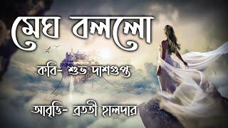 Megh Bollo By Subho Dasgupta | Recited By Bratati Haldar | Bangla Kobita Abritti | Megh Bollo Jabi
