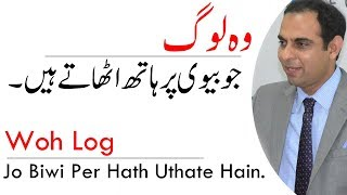 Woh Log, Jo Biwi Per Hath Uthate Hain | Qasim Ali Shah