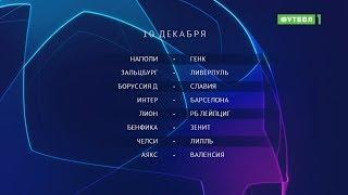 Лига чемпионов. Обзор матчей 10.12.2019