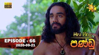 Maha Viru Pandu | Episode 66 | 2020-09-21 Thumbnail