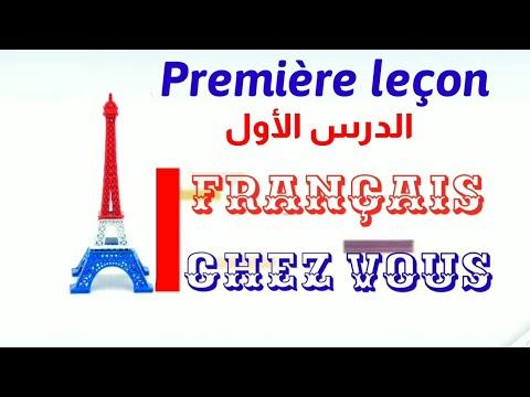 أفضل كورس تعلم اللغة الفرنسية للمبتدئين