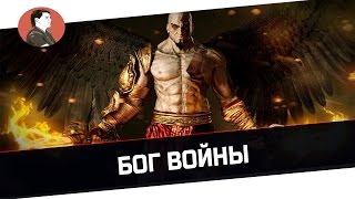 God of war | Бог войны - 1 серия