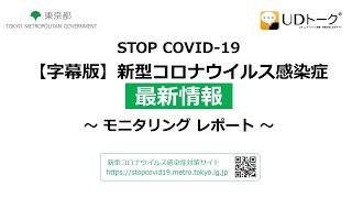 YouTube動画:【字幕版】令和3年1月21日 東京都新型コロナウイルス感染症最新情報 ~モニタリングレポート~