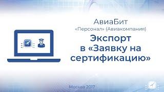 """Экспорт данных в """"Заявку на сертификацию"""""""