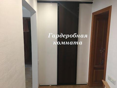 гардеробная комната 2 квадратных метра