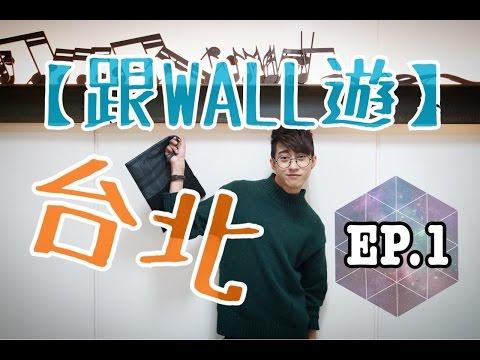 【跟WALL遊·台北】EP.1(相隔不夠一個月,我又去台北啦!! )【ENGLISH Subtitle】