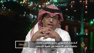 حصاد اليوم -الجزء الأول -خلية تجسس إيرانية في السعودية