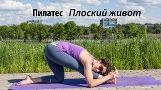 Пилатес. Плоский живот(Упражнения по системе Пилатес отлично прорабатывают всю центральную область тела, направлены именно на..., 2013-06-06T20:25:17.000Z)