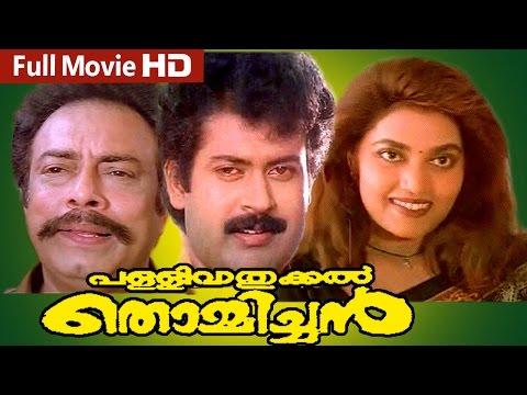 Malayalam Full Movie | Pallivatukkal Thommichan | Ft. Manoj. K,Jayan, Silk Smitha, Rajan .P.Dev