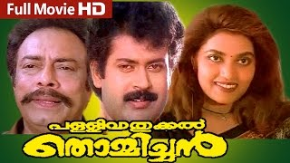 Malayalam Full Movie | Pallivatukkal Thommichan | Ft. Manoj. K,Jayan, Silk Smitha, Rajan .P.Dev