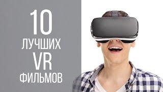 10 лучших VR фильмов=