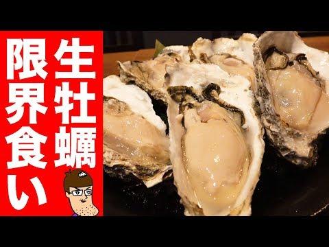【何個いける?】巨大牡蠣の限界食チャレンジ!【大食い】