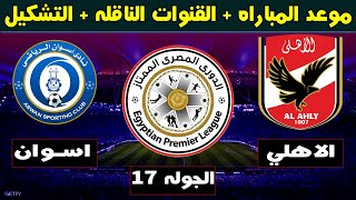موعد مباراه الأهلي واسوان القادمه في الدوري المصري ( الجوله 17) والقنوات الناقله + التشكيل
