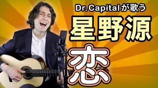 星野源(Gen Hoshino)の恋 - Dr. Capital