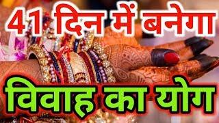 शीघ्र शादी के उपाय || Shaadi ke upaye ||41 दिन में बन जायेगें विवाह के योग