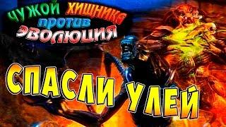 Чужой против Хищника Эволюция (AVP Evolution) - ч.10 - Спасли Улей