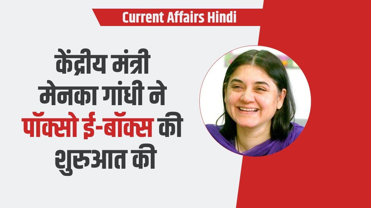 Current Affairs Hindi : केंद्रीय मंत्री मेनका गांधी ने 'पॉक्सो ई-बॉक्स की शुरुआत की