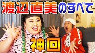 【神回】渡辺直美さんが部屋に来てくれました