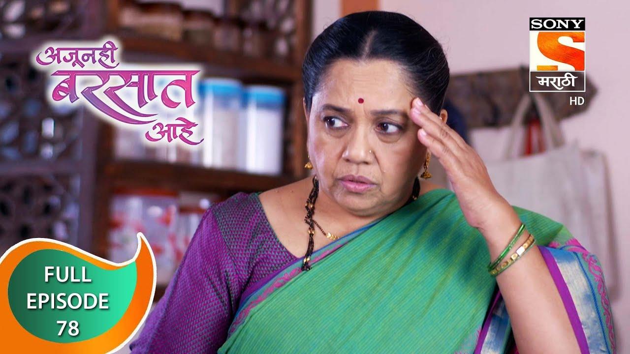 Download Ajunahi Barsat Ahe - अजूनही बरसात आहे - Ep 78 - Full Episode - 09th October 2021