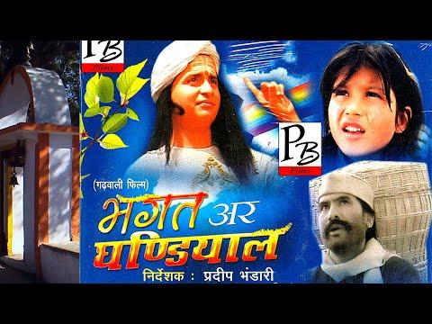 || GARHWALI FILM || BHAGAT AR GHANDIYAL