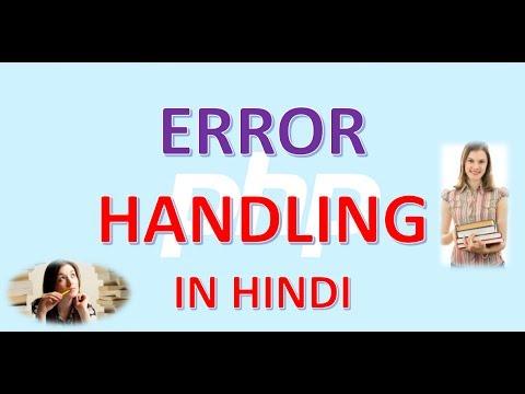 PHP 10 ERROR HANDLING IN HINDI