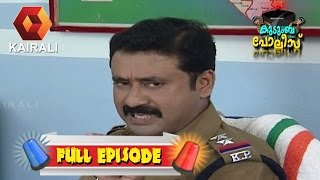 Kudumba Police 13/03/17 Real Full Episode