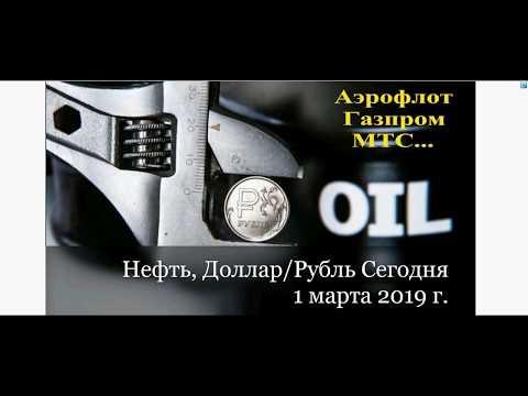 Нефть, Доллар , Аэрофлот, Газпром... Сегодня 01 03 19