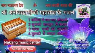 All aagam bhajan shree anopswamiji maharaj ke bhajan anopdasji ke bhajan अनोपदास जी के भजन