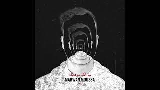 Marwan Moussa - Msh Hakzeb 3alek (Official Audio) مروان موسى - مش هكذب عليك
