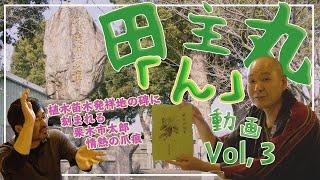 田主丸ん動画#3 国内最大規模の果樹苗木産業