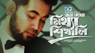 Mithha Shikhali By Tanjib Sarowar | Bangla Hit Songs 2016