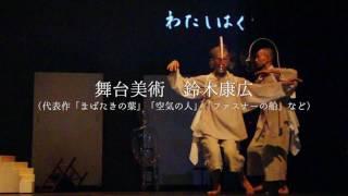 小池博史ブリッジプロジェクト「風の又三郎2016-Odyssey of Wind-」 201...