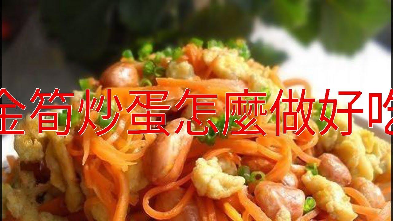金筍炒蛋怎麼做好吃 - YouTube
