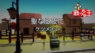 【カラオケ】聖なる夜に/ケツメイシ
