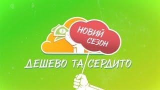 Революция на вашей кухне в новом сезоне «Дешево и сердито»! Смотрите с 28 августа на Новом канале!
