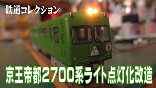 【鉄道模型】鉄コレ京王帝都2700系ライト点灯化改造