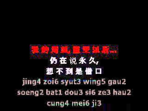 Yue Ban Xiao Ye Qu - Hacken Lee