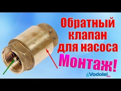 Как поставить обратный клапан на насос!?
