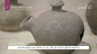 한성백제박물관 봄 특별전 고구려와 한강 전시해설 영상2