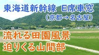 【東海道新幹線A席車窓】流れる田園風景、迫りくる山間部、日本の歴史も感じられる京都‐名古屋区間 -  Japanese bullet train, Shinkansen