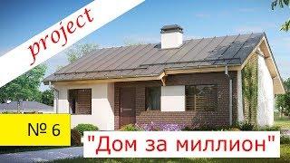 Реальный дом за один миллион рублей | Строительство домов в Краснодарском крае | Александр Гарбар