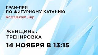 Rostelecom Cup. Женщины. Тренировка