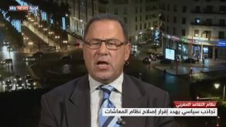 المغرب.. تجاذب سياسي يهدد إقرار إصلاح نظام المعاشات