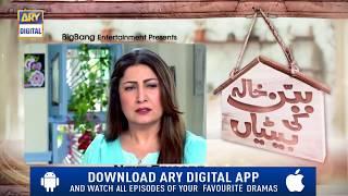 Babban Khala Ki Betiyan Episode 02 - ( Teaser ) - Top Pakistani Drama