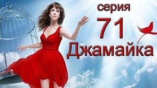 Джамайка 71 серия